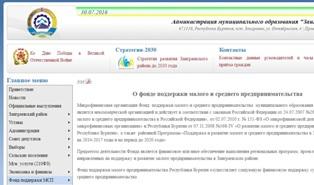 Фонд поддержки малого и среднего предпринимательства Заиграевского района